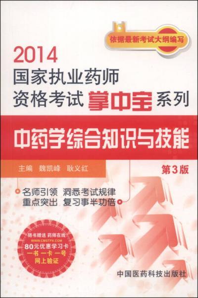 2014国家执业药师资格考试掌中宝系列:中药学综合知识与技能(第3版)