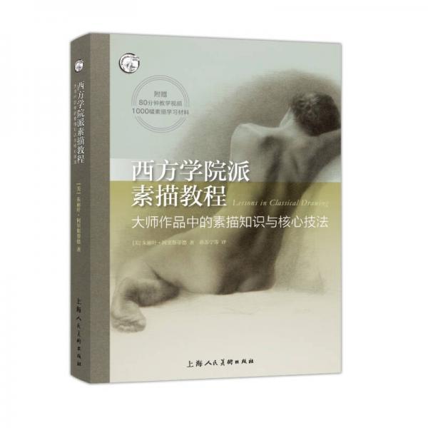 西方学院派素描教程/西方经典美术技法译丛-W