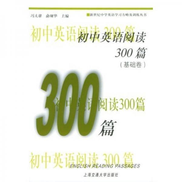 新世纪中学英语学习方略及训练丛书:初中英语阅读300篇(基础卷)