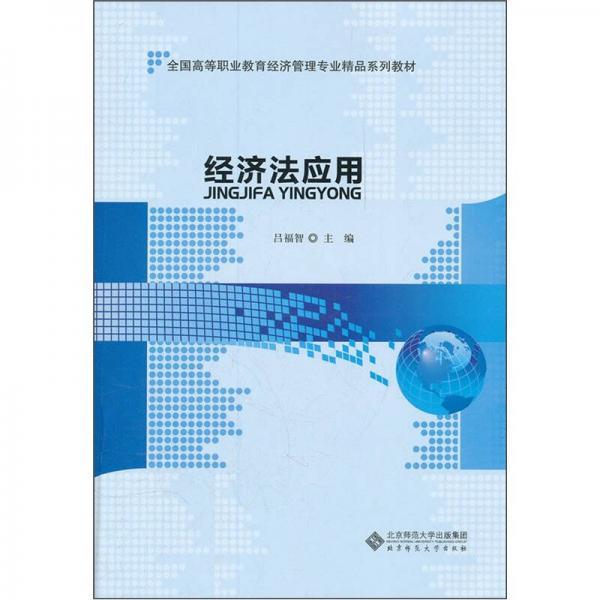 全国高等职业教育经济管理专业精品系列教材:经济法应用