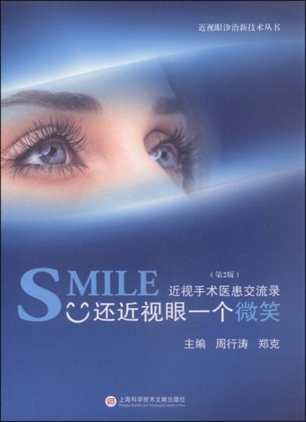 近视眼诊治新技术丛书·SMILE还近视眼一个微笑:近视手术医患交流录(第2版)