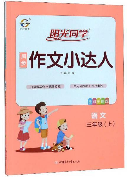 阳光同学同步作文小达人:语文(三年级上全彩护眼版)