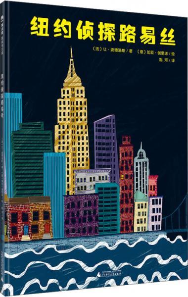 魔法象·图画书王国:纽约侦探路易丝