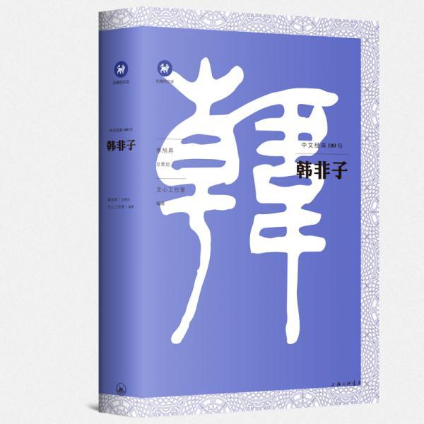 中文经典100句:韩非子