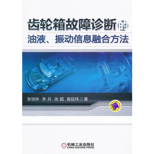 齿轮箱故障诊断的油液、振动信息融合方法