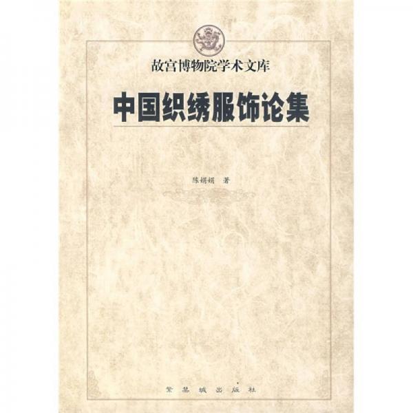 中国织绣服饰论集