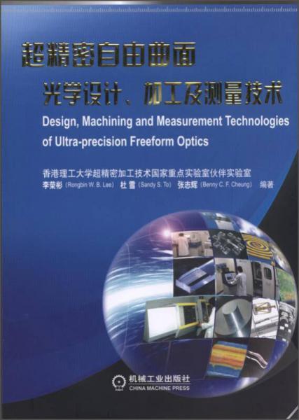 超精密自由曲面光学设计、加工及测量技术