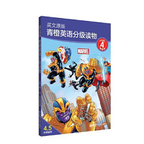 英文原版.青橙英语分级读物(第4级 四、五年级适用)