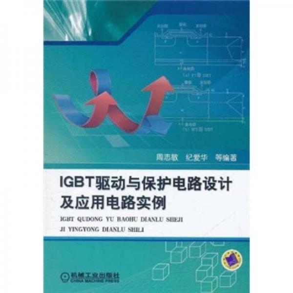 IGBT驱动与保护电路设计及应用电路实例