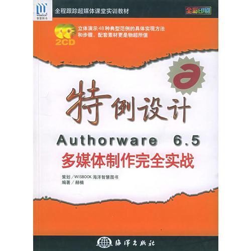 特例设计Authorware 6.5多媒体制作完全实战——全程跟踪超媒体课堂实训教材