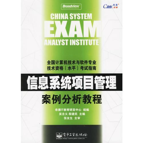 信息系统项目管理案例分析教程——全国计算机技术与软件专业技术资格(水平)考试指南