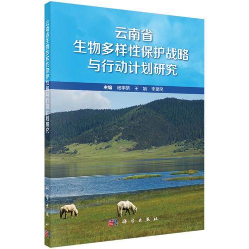 云南省生物多样性保护战略与行动计划研究