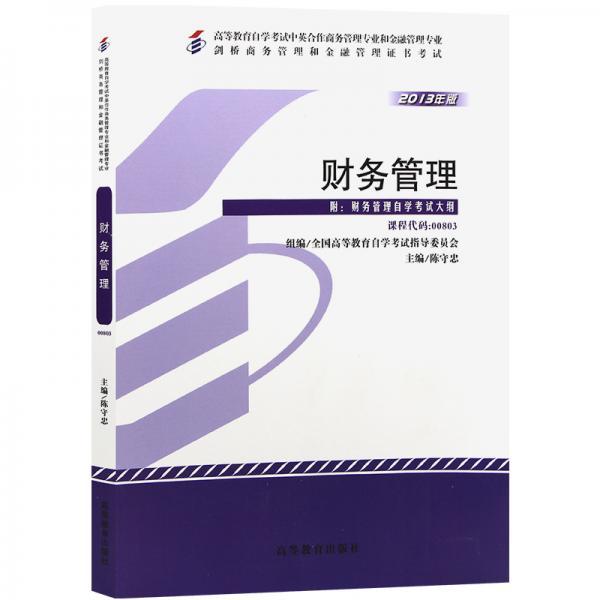 全新正版自考教材008030803财务管理2013年版陈守忠高等教育出版社