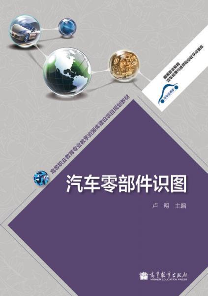 汽车零部件识图/高等职业教育专业教学资源库建设项目规划教材