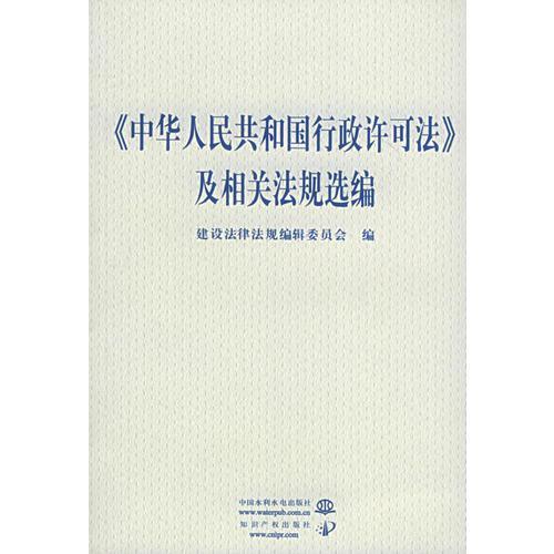 《中华人民共和国行政许可法》及相关法规选编