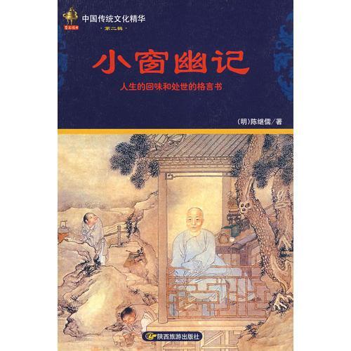 小窗幽记:中国传统文化精华