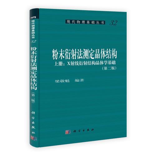 粉末衍射法测定晶体结构(第二版)(上下册)