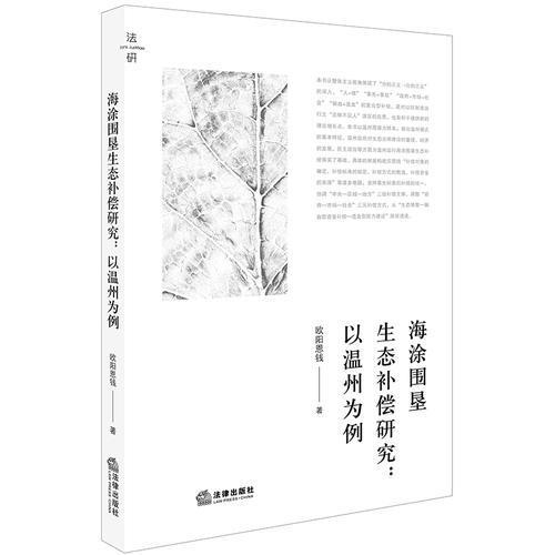 海涂围垦生态补偿研究:以温州为例