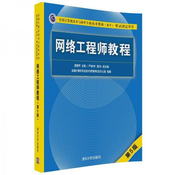 网络工程师教程(第5版)(全国计算机技术与软件专业技术资格(水平)考试指定用书)