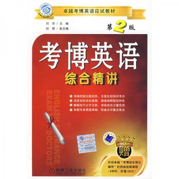 考博英语综合精讲(第2版)