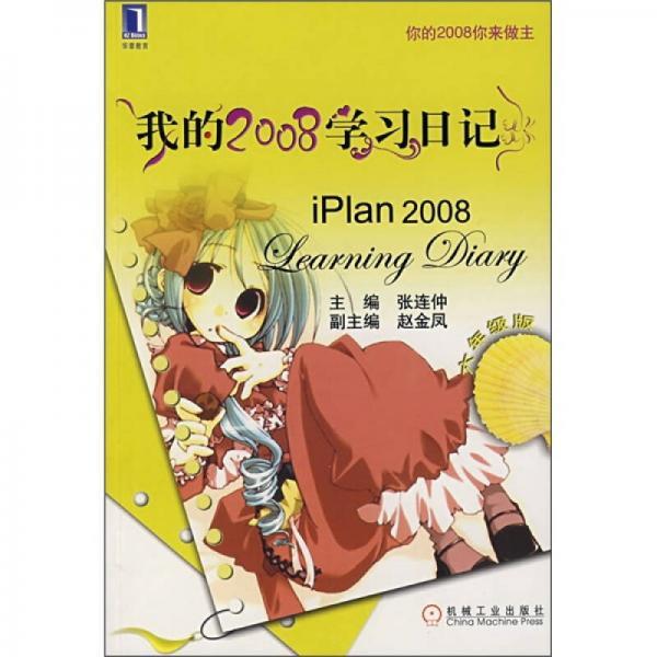 我的2008学习日记(6年级版)