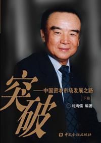 突破——中国资本市场发展之路(上下卷)