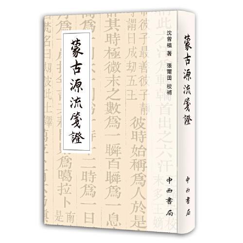 蒙古源流笺证(寰宇文献)