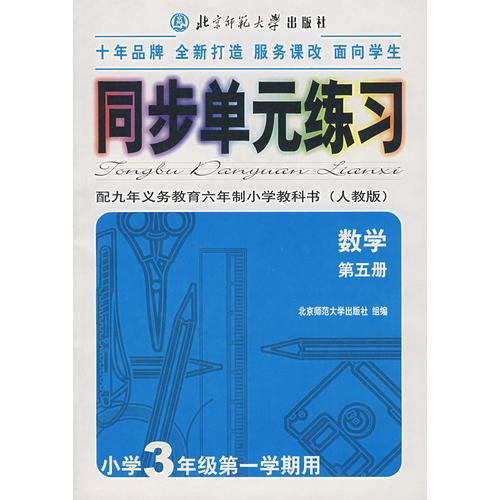 同步单元练习·配九年义务教育六年制小学教科书(人教版):数学(第五册)