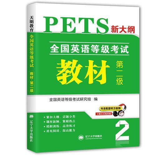 2019年PETS新大纲全国英语等级考试(第二级)教材 18-19年度英语等级二级辅导书(含配套听力音频)