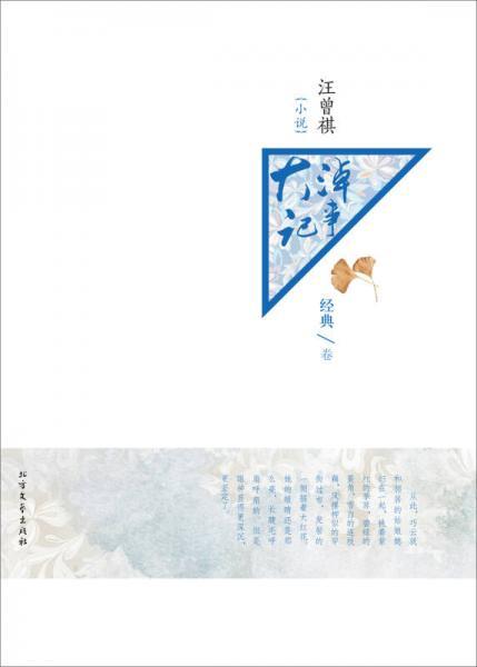 汪曾祺小说:大淖记事(经典卷)