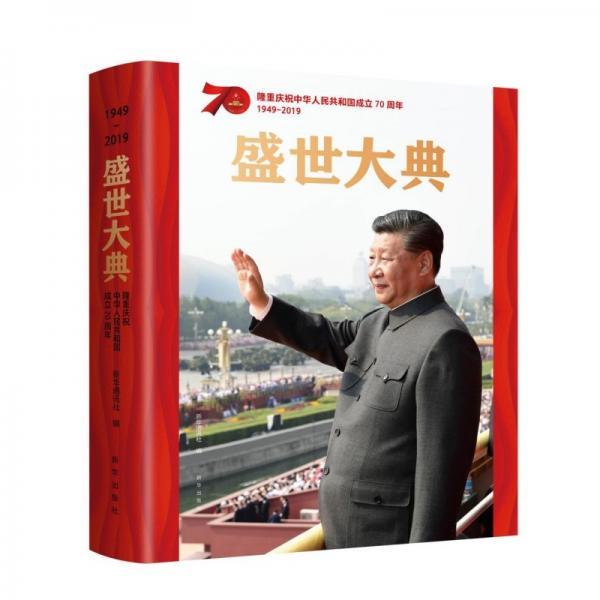 盛世大典:隆重庆祝中华人民共和国70周年(8开全彩画册)