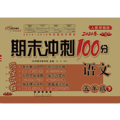 期末冲刺100分语文五年级下册20春(人教部编版)全新版新