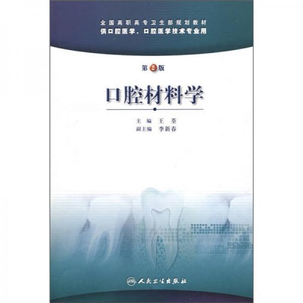 全国高职高专卫生部规划教材:口腔材料学(第2版)