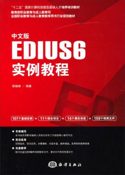 """中文版EDIUS 6实例教程/""""十二五""""国家计算机技能型紧缺人才培养培训教材"""