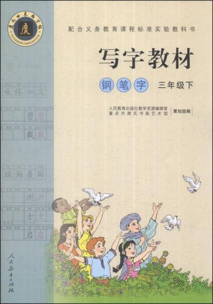 写字教材:钢笔字(三年级下)