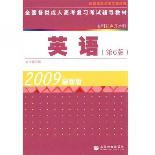 全国各类成人高考复习考试辅导教材:英语(第6版)