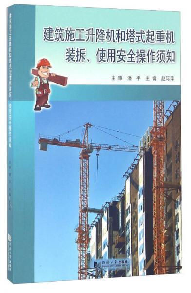 建筑施工升降机和塔式起重机装拆、使用安全操作须知