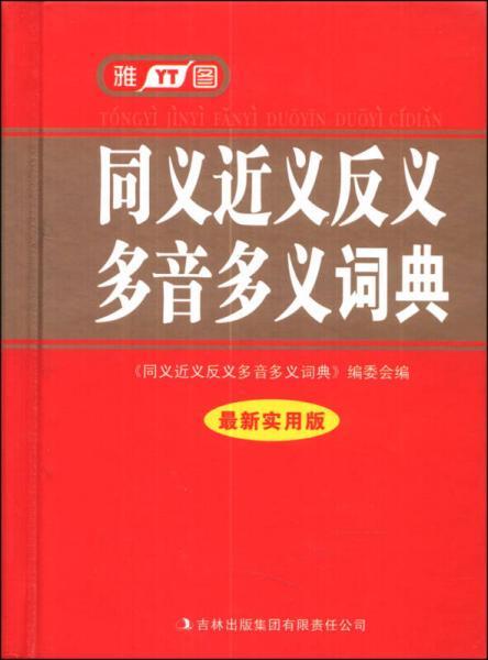 同义近义反义多音多义词典(最新实用版)