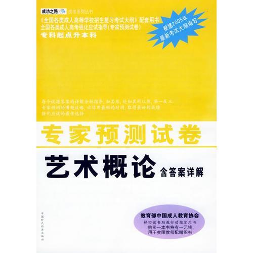 专家预测试卷·艺术概论(含答案详解)(专科起点升本科)——成功之路·成考系列丛书