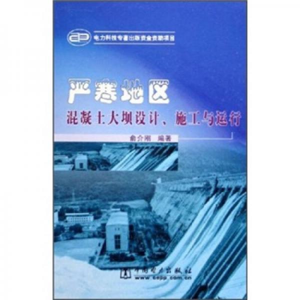 严寒地区混凝土大坝设计、施工与运行