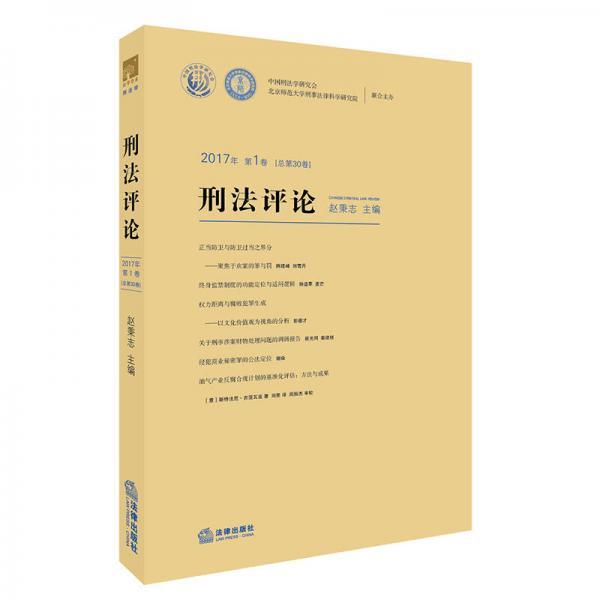 刑法评论2017年第1卷(总第30卷)