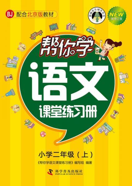 帮你学语文课堂练习册:小学二年级上(BJ北京版)