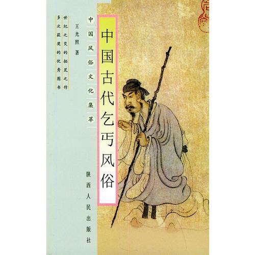 中国古代乞丐风俗