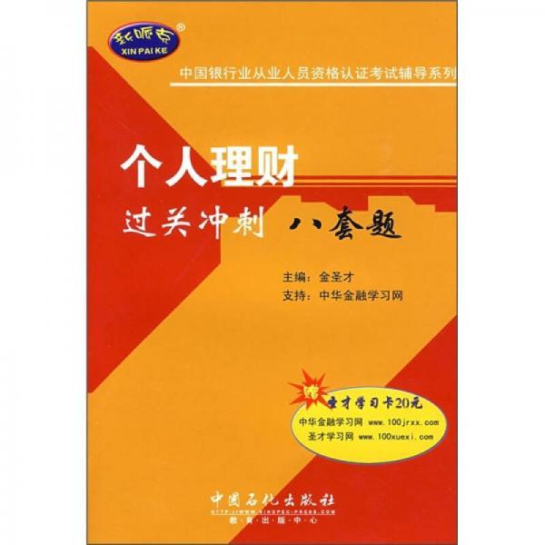中国银行业从业人员资格认证考试辅导系列:个人理财过关冲刺八套题