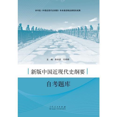 新版中国近现代史纲要自考题库