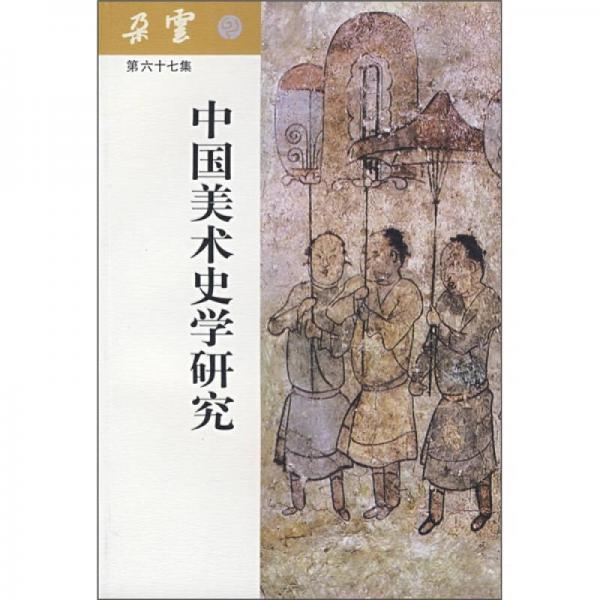 20世纪中国美术史学研究