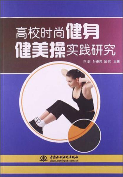 高校时尚健身健美操实践研究
