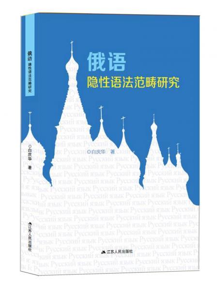 俄语隐性语法范畴研究