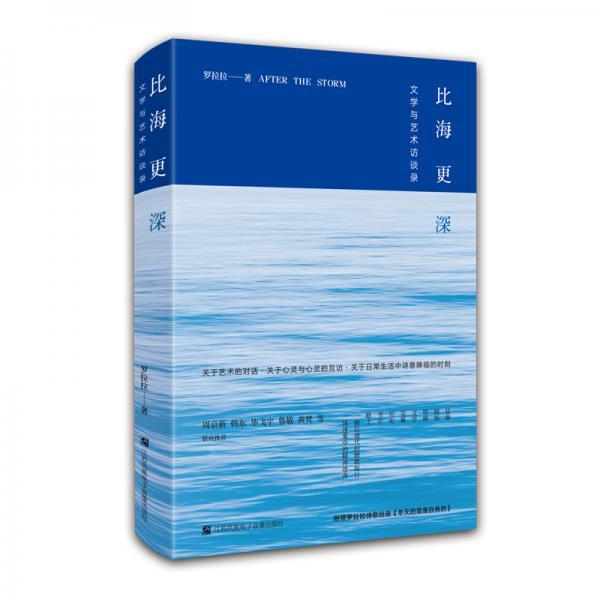 比海更深:文学与艺术访谈录(附赠作者诗歌别册)