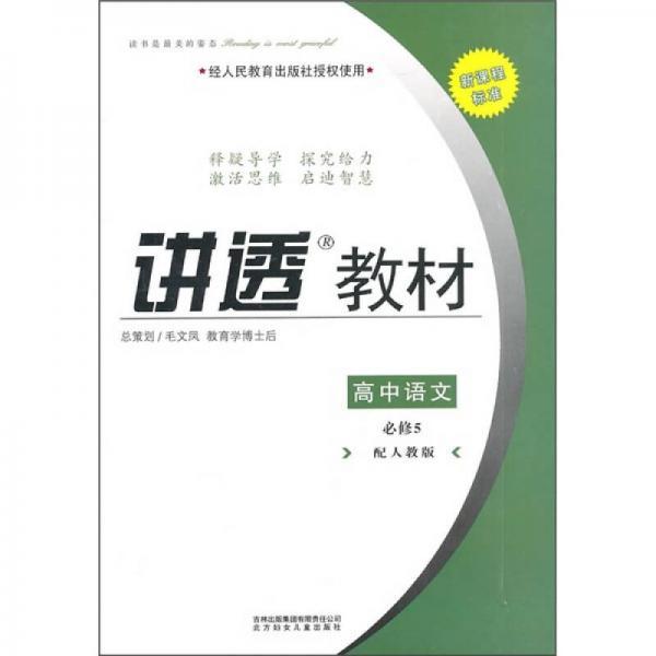 讲透教材:高中语文(必修5)(2011修订版)(人教版适用)